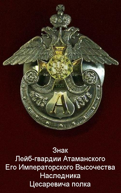 Знак Лейб-гвардии Атаманского Его Императорского Высочества Наследника Цесаревича полка