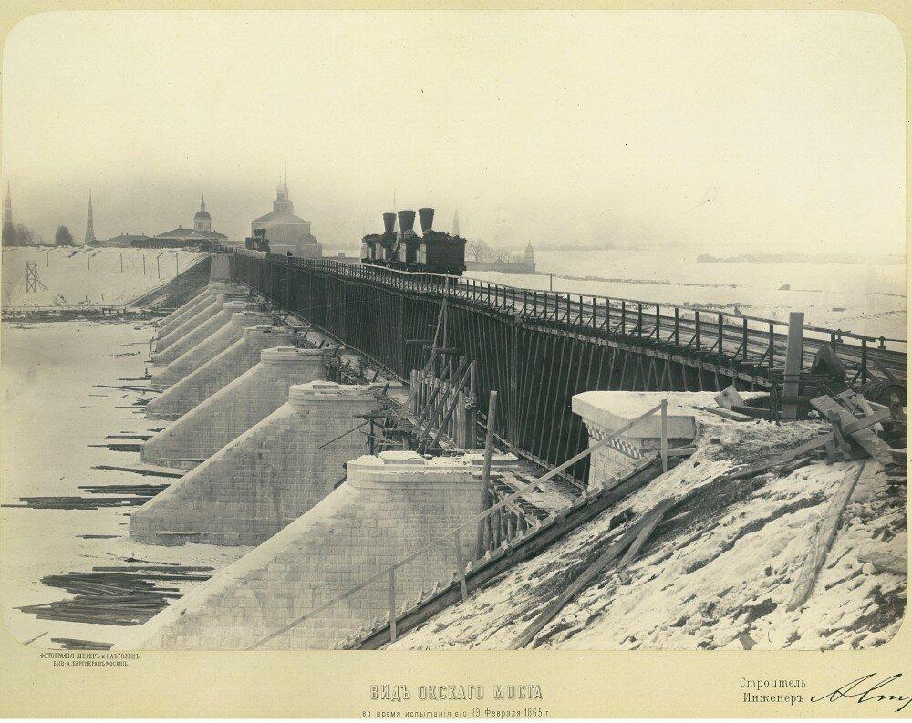 Видъ Окскаго моста во время испытанія его 19 февраля 1865 г.