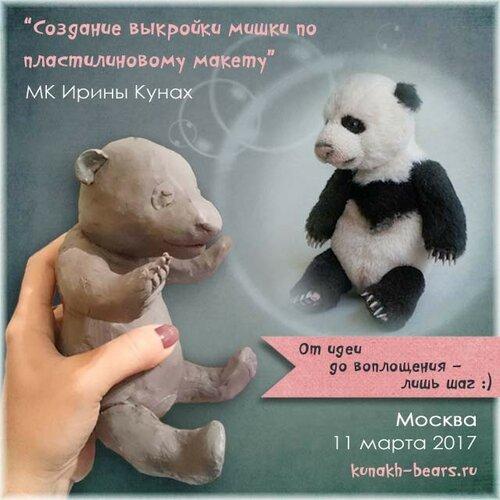 МК в Москве.