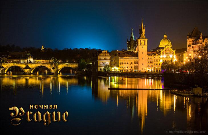 Ночная Прага (26 фото)