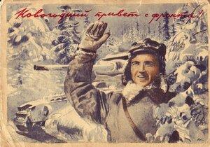 1944. Новогодний привет с фронта