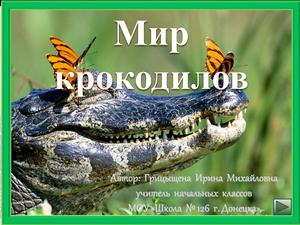 Мир крокодилов.png