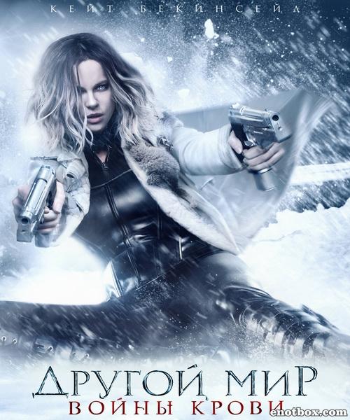 Другой мир: Войны крови / Underworld: Blood Wars (2016/CAMRip)