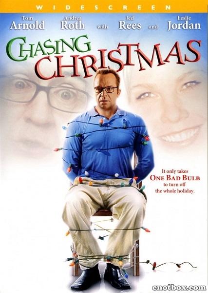 В погоне за рождеством (Погоня за рождеством) / Chasing Christmas (2005/DVDRip)