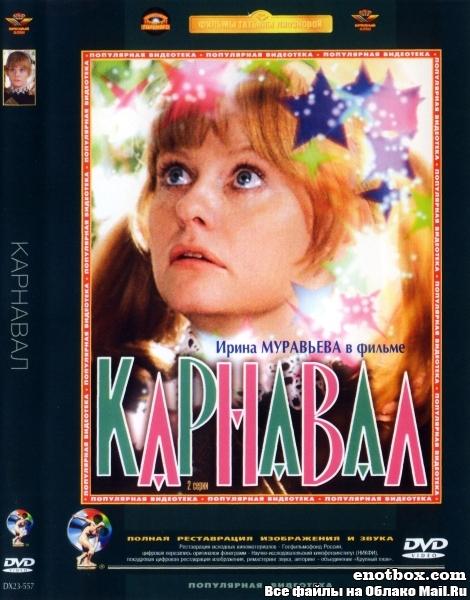 Карнавал (1981/DVDRip)