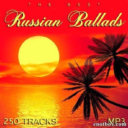 Сборник - The Best Russian Ballads (2017) MP3