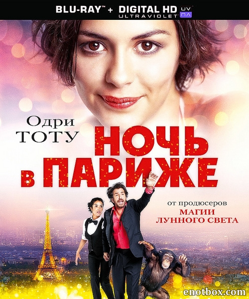 Ночь в Париже / Open at Night (2016/BDRip/HDRip)