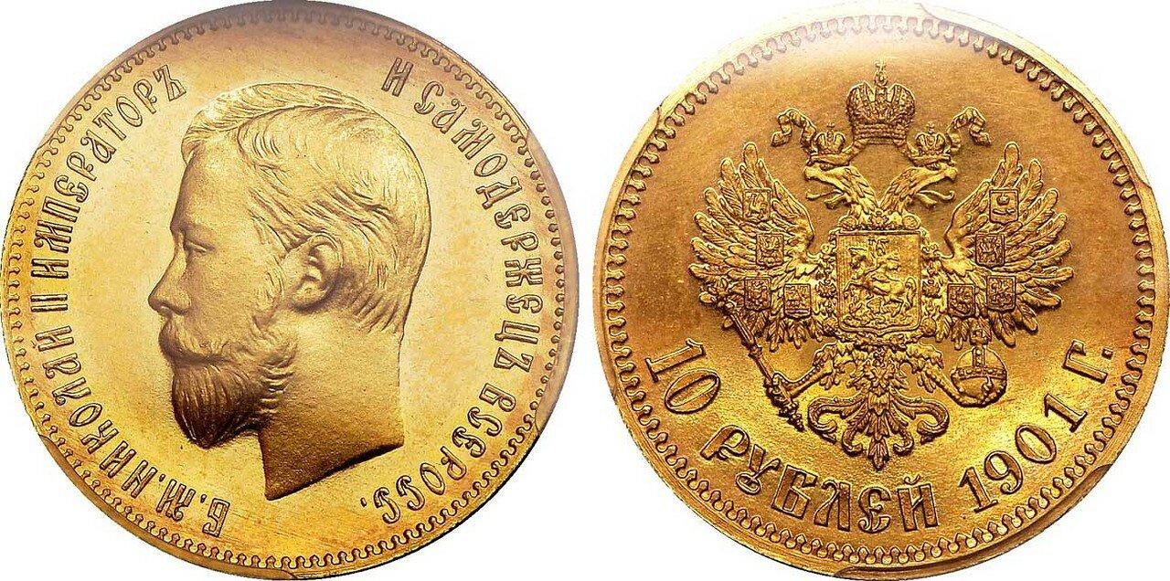 1901. 10 рублей. Николай II