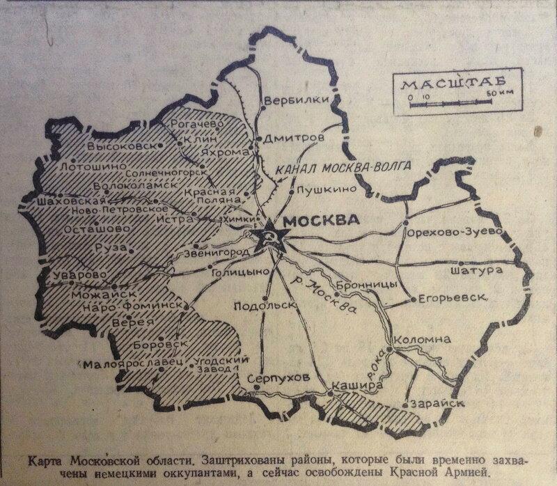 «Правда», 27 января 1942 года, битва за Москву, оборона Москвы