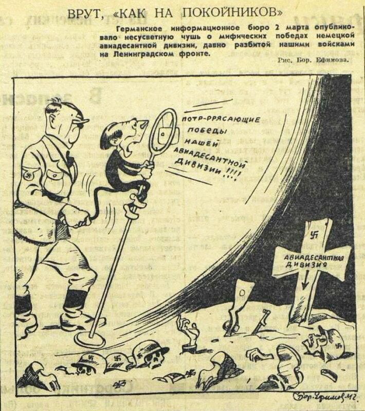 «Красная звезда», 6 марта 1942 года, как русские немцев били, потери немцев на Восточном фронте