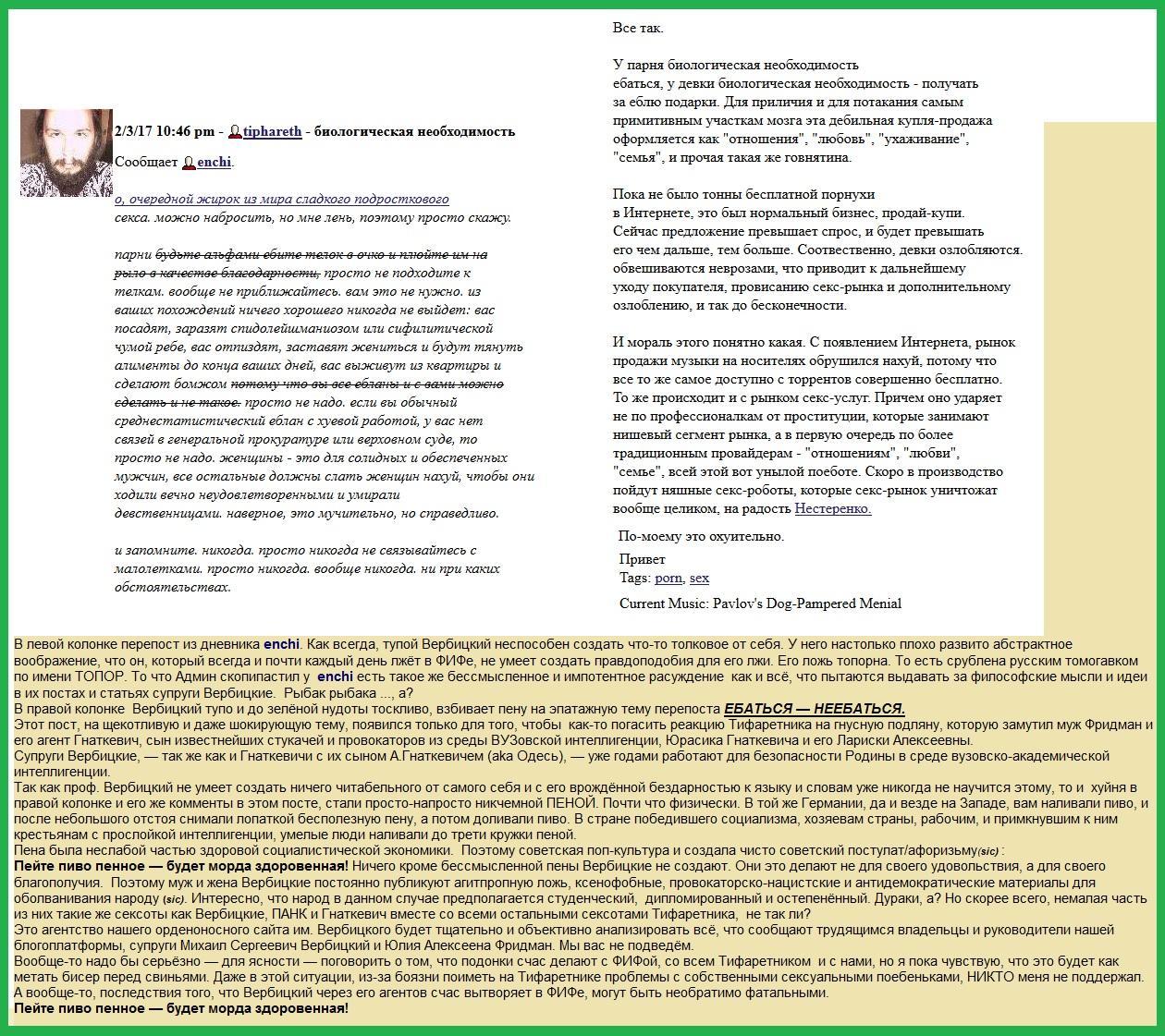 Вербицкий, ебля и провокация в ФИФе