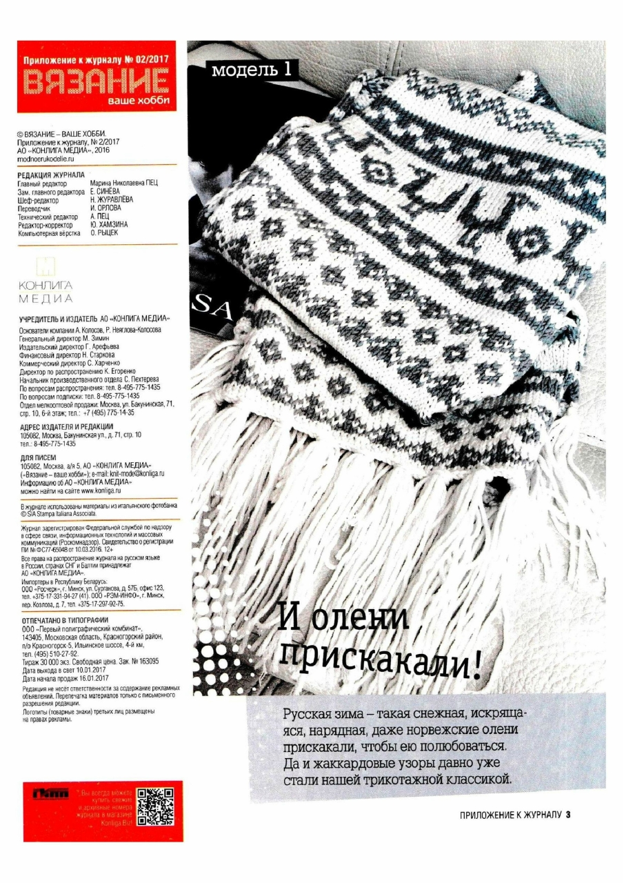 Вязание по журналу образцы