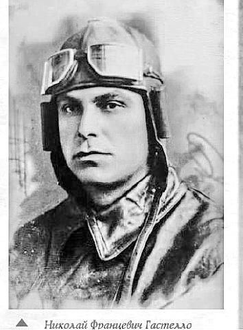 Лётчик-герой  Николай Гастелло.jpg