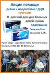 Акция помощи детям и подросткам с ДЦП срочно!