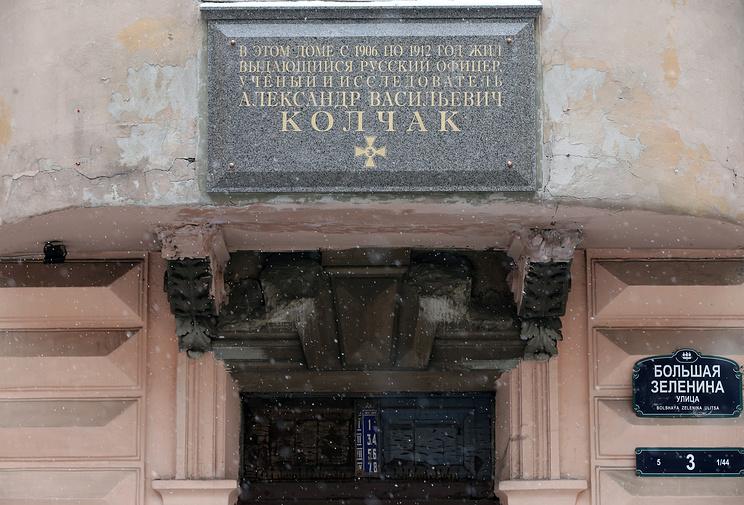 Мемориальная доска лидеру Белого движения в годы Гражданской войны в России адмиралу Александру Колчаку