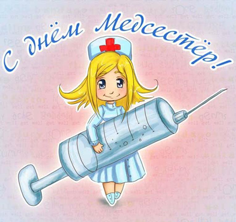 Слова картинки, открытка поздравление с днем медицинской сестры