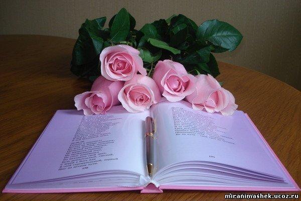 Открытка С Днем библиотек! Розы на книге открытки фото рисунки картинки поздравления