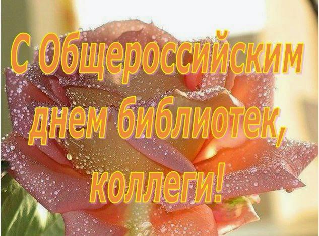 С общероссийским Днем библиотек, коллеги!.JPG открытки фото рисунки картинки поздравления