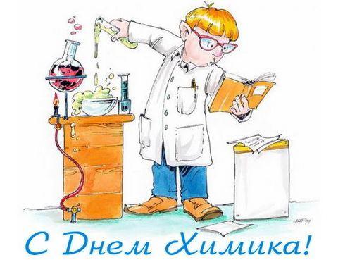 С Днем Химика! Химик с книгой открытки фото рисунки картинки поздравления