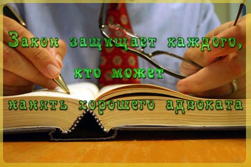 День Российской Адвокатуры~Поздравления с праздниками
