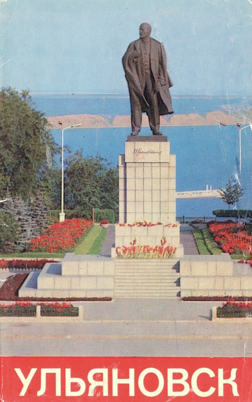 ZAVODFOTO / History of Russian cities in photos: Ulyanovsk in 1974