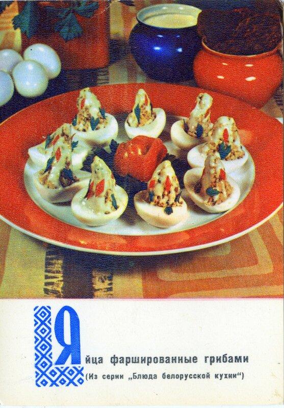 Яйца фаршированные.jpg