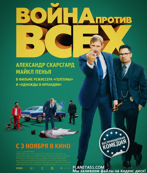 Война против всех / War on Everyone (2016/WEB-DL/WEB-DLRip)