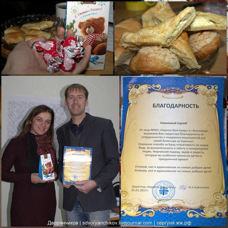 Инна Анатольевна Бубликова вручила благодарность Дворянчикову Серегю от лица Каритас-Волгоград
