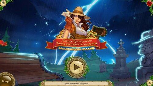 Алисия Квотермейн: Тайна потерянных сокровищ. Коллекционное издание   Alicia Quatermain: Secret of the Lost Treasures CE (Rus)