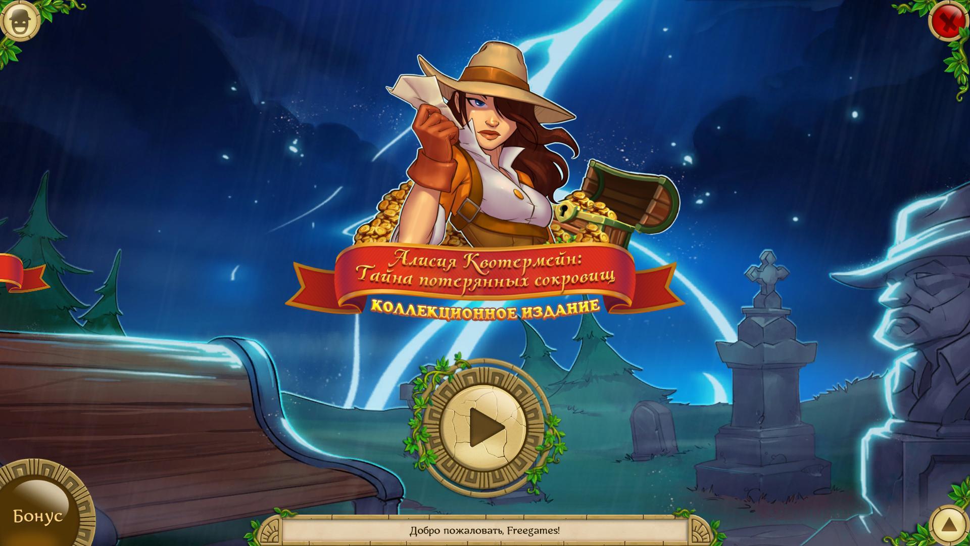 Алисия Квотермейн: Тайна потерянных сокровищ. Коллекционное издание | Alicia Quatermain: Secret of the Lost Treasures CE (Rus)