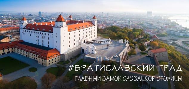 Братиславский град в Словакии