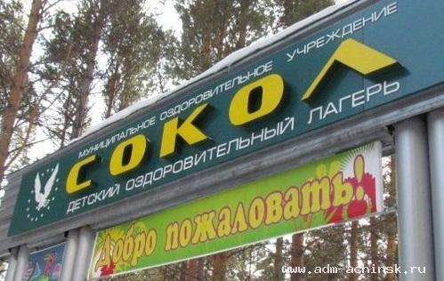 Лагерь вКрасноярском крае компенсирует отравившимся детям моральный вред