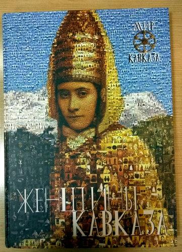 sovieteramuseum-womans-of-caucasus-01a.jpg