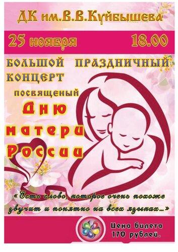 День матери в Куйбышеве