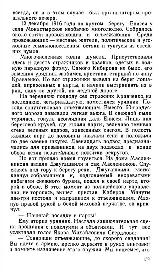 Иванов Б.И. Воспоминания рабочего большевика-1972-С159