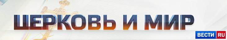 V-logo-vera_vesti_ru