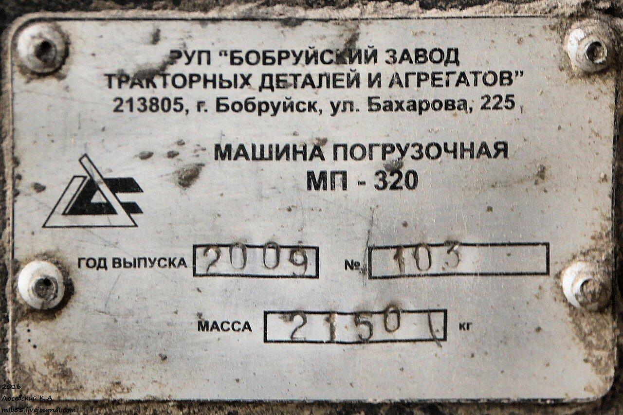 МП-320 3.jpg