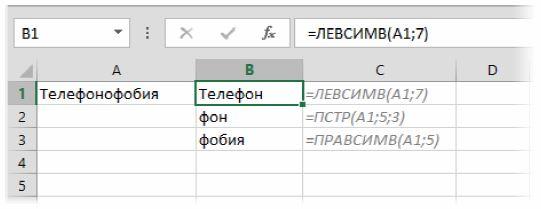 Как в Excel извлекать символы из текстовой строки