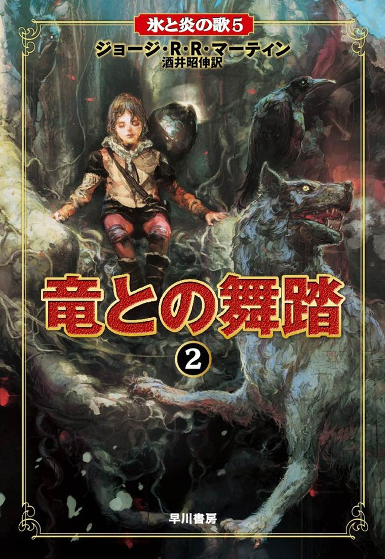 Game of Thrones - Les etonnantes couvertures des editions japonaises