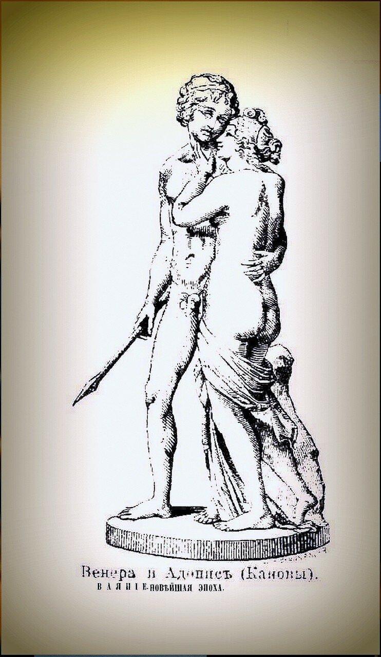Венера и Адонис (Кановы) Ваяние. Эпоха новейшая. (16 - 19 века) (1).jpg