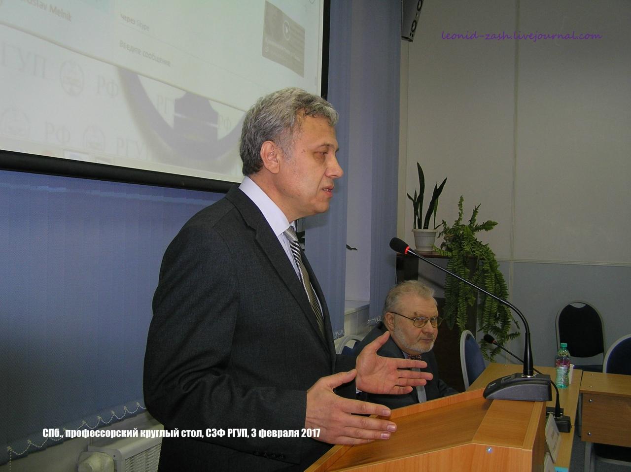 4 СЗФ РГУП профессорский круглый стол 24.JPG