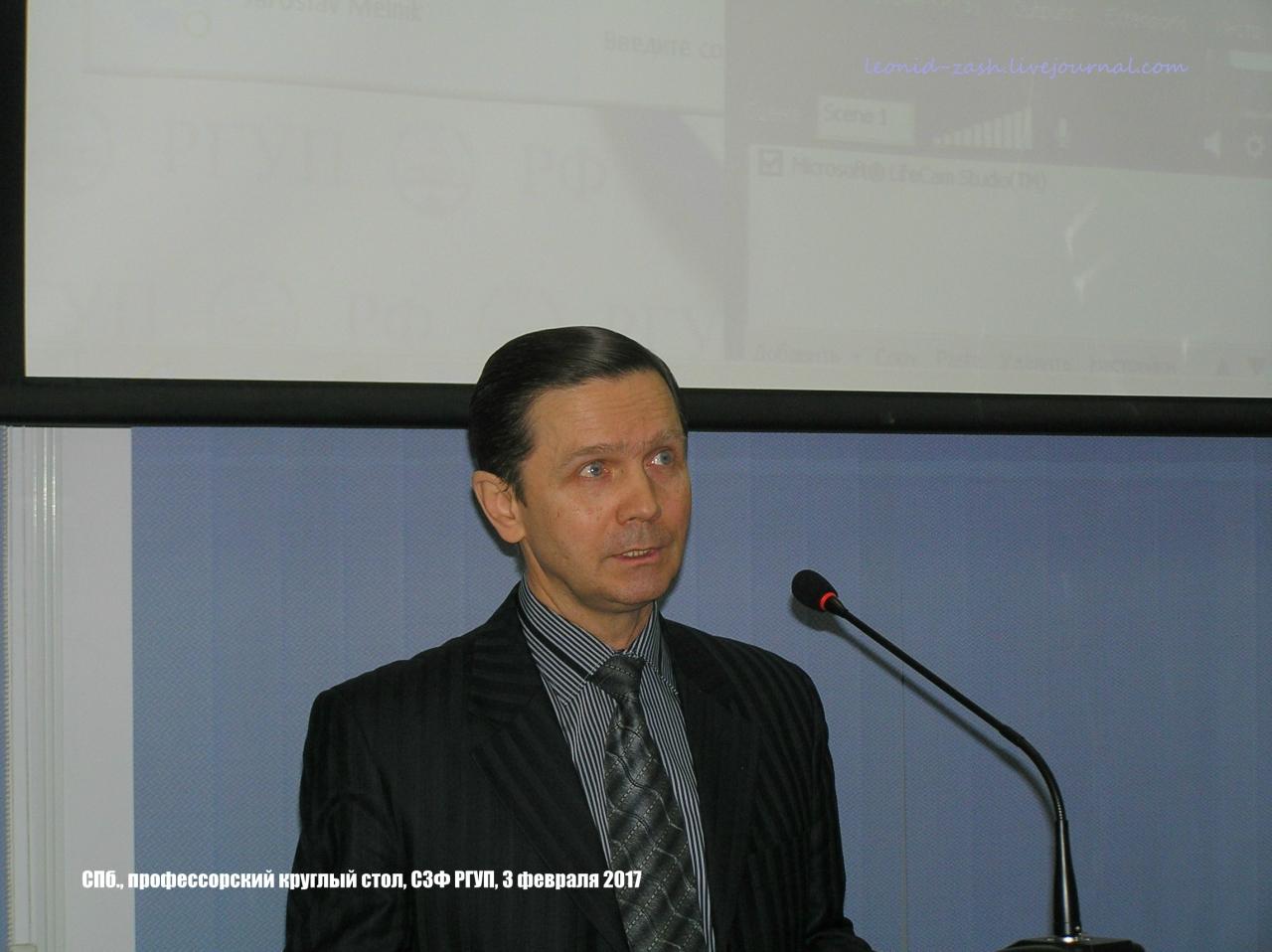 5 СЗФ РГУП профессорский круглый стол 20.JPG