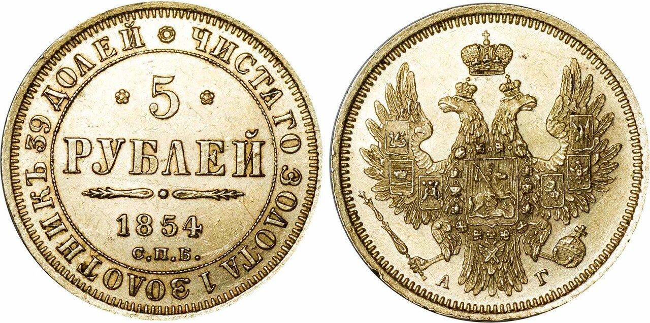 1854. 5 рублей. Николай I