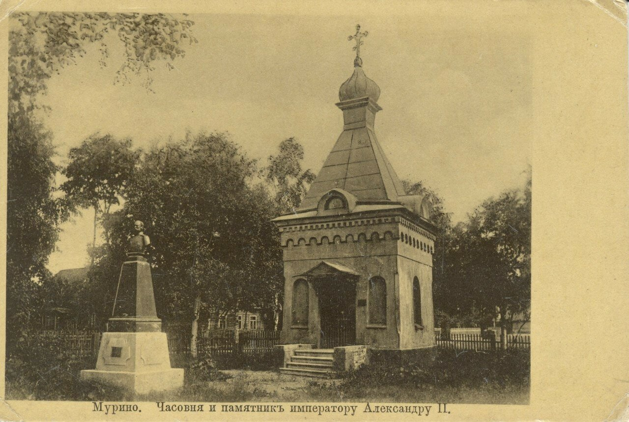 Мурино. Часовня и памятник Александру II