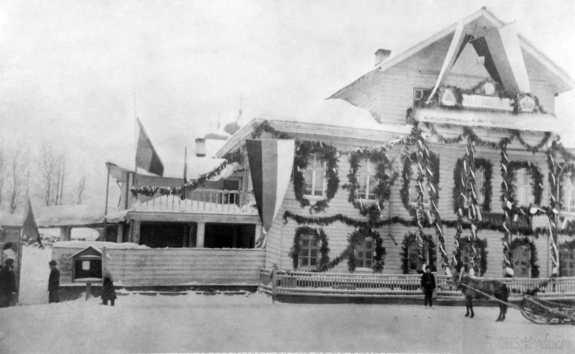 Земская управа, украшенная к празднованию 300-летия Дома Романовых