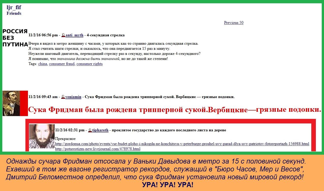Беломестнов и Фридман, Давыдов и отсос
