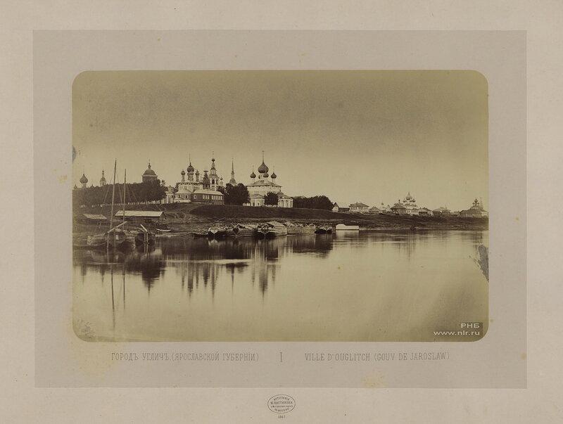 1867 Углич.jpg