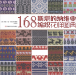 168 Nordic Knitting Patterns 2015
