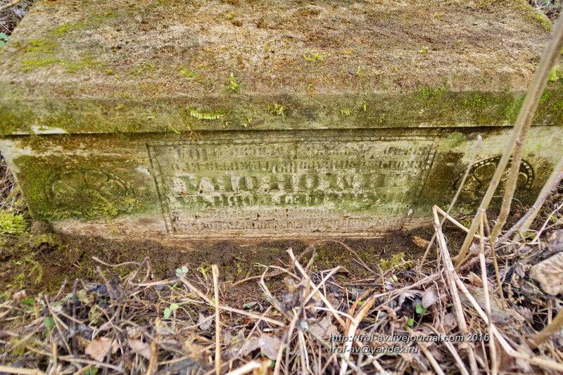 Старинные надгробия на Троицком кладбище, МО