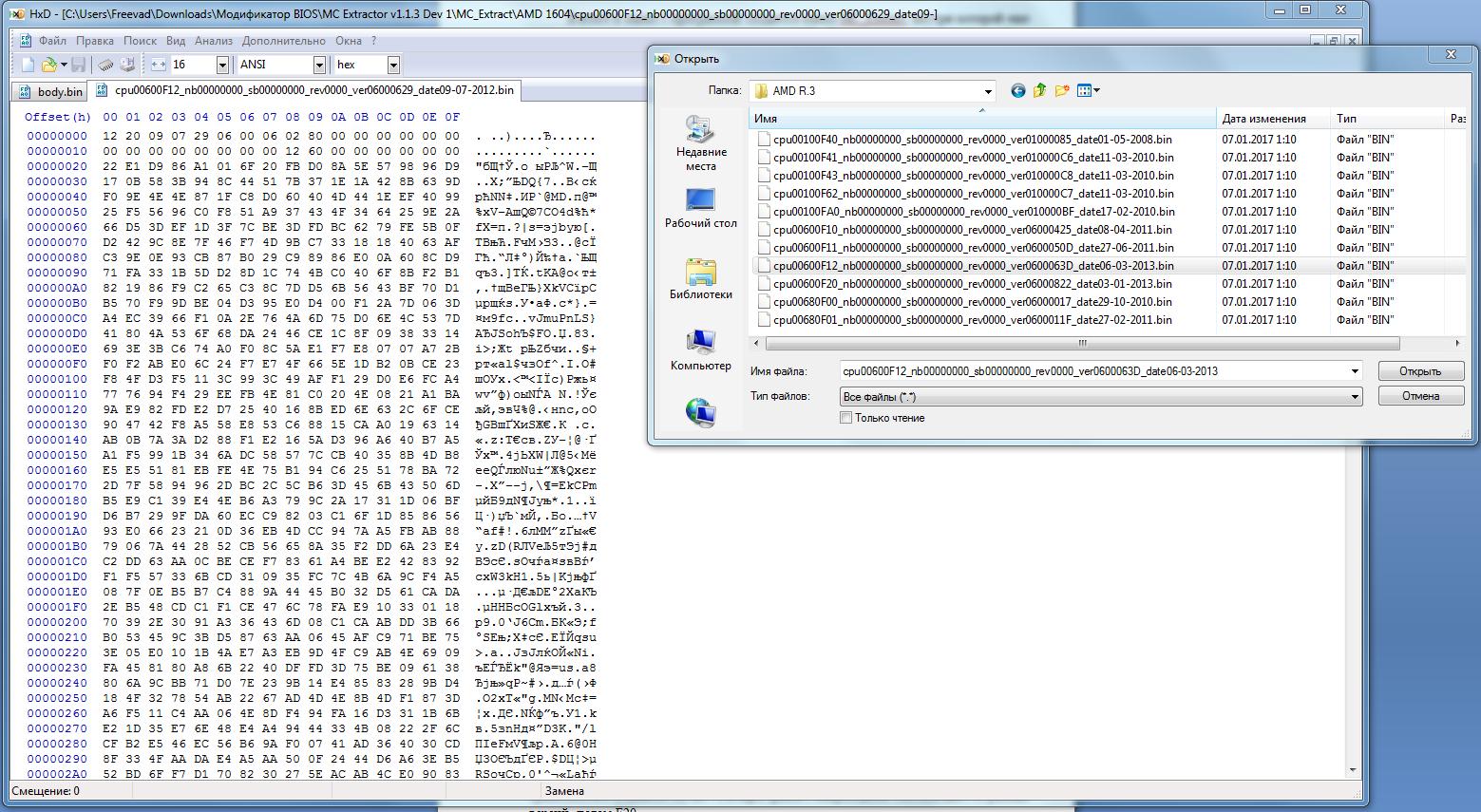 """Открываем в XeX редакторе """"тело"""" и файлы с микрокодами старым и обновленным"""